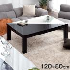こたつ コタツ 炬燵 こたつテーブル 長方形 幅120cm おしゃれ センターテーブル