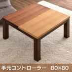 こたつ テーブル コタツ 炬燵 本体 正方形  おしゃれ 幅80 センターテーブル リビングテーブル カジュアル
