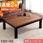 こたつ コタツ 炬燵 こたつテーブル 本体 長方形 幅120 おしゃれ センターテーブル