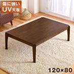 コタツ コタツテーブル こたつテーブル テーブル ローテーブル おしゃれ 長方形 一人用 折れ脚 折り畳み 折りたたみこたつ 机 一人暮らし ブラウン