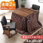 こたつ こたつセット 炬燵 ハイタイプ ダイニングこたつ 正方形 こたつテーブル 4点セット 80×80 2人掛  手元コントローラー 回転椅子
