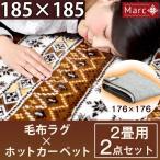 ラグ×ホットカーペット2点セット ラグ 185×185 ホットカーペット 2畳 セット 洗える 毛布生地 軽量 滑り止め 冬 カーペット 北欧 正方形 絨毯 ダニ 176×176