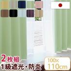 カーテン 遮光 2枚組 1級 2枚セット おしゃれ 100×110 シンプル 遮光カーテン 1級遮光カーテン 北欧 無地 タッセル フック