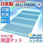 すのこ除湿マット エアジョブ TEIJIN シングル 日本製 すのこ すのこ型除湿マット テイジン ベルオアシス すのこマット すのこベッド 国産 湿気対策