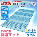 すのこ除湿マット エアジョブ TEIJIN ダブル 日本製 すのこ すのこ型除湿マット テイジン ベルオアシス すのこマット すのこベッド 国産 湿気対策