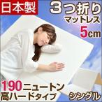 マットレス 日本製 三つ折りマットレス 高硬度 190N シングル ハードタイプ 3つ折 折りたたみ マット 国産 軽量 軽い ベッドマット ウレタン