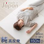 ショッピングマットレス マットレス 国産 高反発マットレス ダブル 硬さ150N 厚さ5cm ウレタンマットレス マット 高反発 高反発ウレタン ベッド用 ベッドマット 日本製