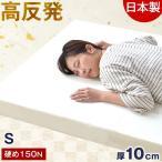 マットレス シングル 高反発マットレス 極厚 10cm 日本製 150N ウレタンマットレス 高反発 ノンスプリング