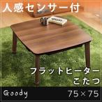 ショッピング正方形 こたつ 正方形 本体 75cm テーブル ローテーブル ヒーター 人感センサー フラットヒーター コタツ こたつテーブル 継脚  省エネ 75×75