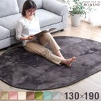 ラグ 夏用 洗える ラグマット カーペット 130×190 滑り止め付 リビングマット 楕円形 円形 防ダニ 防音 絨毯