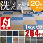 タイルカーペット パネルカーペット 50×50 タイル パネル カーペット 20枚 セット 洗える 防音 おしゃれ フロアマット