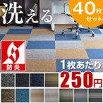 タイルカーペット 洗えるタイルカーペット 50×50 タイル カーペット 40枚 洗える 防音 おしゃれ パネルカーペット