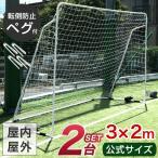 ショッピングサッカー フットサルゴール 公式サイズ 2台セット ミニサッカーゴール ミニ サッカー ゴール フットサル ゴール 組み立て式 ペグ 杭 室内 野外兼用