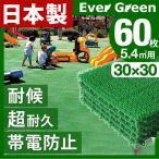 人工芝 芝、芝生 ジョイント 30cm角 60枚セット 日本製 ジョイントマット 超耐久 屋上 緑化 セット ジョイント式 正方形 耐候剤入り 国産