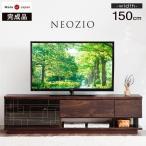 テレビ台 150cm幅 日本製 TV台 ロータイプ ローボード 木製 32型 40型 42型 50型 ブラウン ナチュラル 完成品 国産 大川家具超大型商品