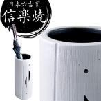 傘立て 傘たて 傘立 おしゃれ スリム モダン 屋外 陶器 日本製 信楽焼き