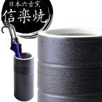 傘立て おしゃれ スリム 陶器 陶器製 日本製 信楽焼き