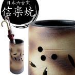 ショッピング傘 傘立て 傘たて 傘立 おしゃれ スリム 陶器 陶器製 日本製 信楽焼き 和風 壷 花瓶 茶色 ブラウン 贈り物 新築祝い