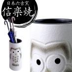 傘立て おしゃれ スリム 陶器 陶器製 日本製 信楽焼き 傘たて 傘立 和風 壷 花瓶 梟 ふくろう 贈り物 新築祝い