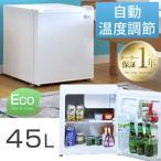 ショッピング冷蔵庫 冷蔵庫 1ドア冷蔵庫 小型冷蔵庫 一人暮らし用 45L 小型 右開き 自動温度調節 エコ 省エネ ミニ冷蔵庫