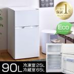 冷蔵庫 2ドア冷蔵庫 小型冷蔵庫 一人暮らし用 90L 小型 右開き 自動温度調節 エコ 省エネ ミニ冷蔵庫  一人暮らし コンパクト