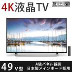 ショッピング液晶テレビ テレビ 4K 49型 49V 49インチ 液晶テレビ 49V型 3波 地上・BS・110度CSデジタルハイビジョン LED液晶テレビ(3波) 外付けHDD録画機能対応