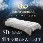 掛け布団 セミダブルロング 洗える 抗菌 防臭 軽量 防ダニ ほこりが出にくい 中綿1.6kg 布団 収納袋 送料無料