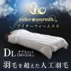 掛け布団 ダブルロング 洗える 抗菌 防臭 軽量 防ダニ ほこりが出にくい 中綿1.8kg 布団 収納袋 送料無料