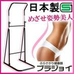 ぶら下がり健康器 懸垂マシン ぶらさがり健康器 ぶら下がり器 健康器具 日本製 懸垂マシーン コンパクト ブラジョイ 筋トレ 腰痛効果 エクササイズ