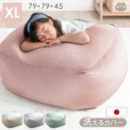 ビーズクッション 特大 ジャンボ ビッグ ビーズクッションソファ 抱き枕 フロアクッション ソファー フロアソファー