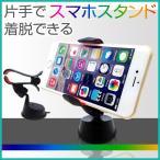 車載ホルダー 車載 カーナビ スマホ スタンド 吸盤タイプ アイフォン スマートフォン ホルダー iPhone iPhone6 Plus スマホ 車載スタンド iPhone6s