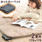 ホットカーペット 2畳 176×176 本体 電気 カーペット 自動 タイマー 電気カーペット 床暖房カーペット 2畳用 正方形 暖房器具 接結方式 広電 KODEN