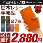 iPhone7ケース iPhone6ケース 手帳型 【本革 栃木レザー マグネットボタン 】iPhone7 日本製 手帳型ケース iPhone ケース 7 ケース iphone6 おしゃれ