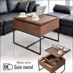 テーブル リビングテーブル センターテーブル サイドテーブル ウォールナット 昇降式 脚 リフティング リフトアップ アイアン 木製 北欧 モダン カフェ