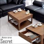 テーブル リビングテーブル おしゃれ センターテーブル 完成品 ウォールナット 収納 木製 北欧 モダン カフェ テーブル ローテーブル リビングテーブル