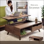 【搬入設置無料】テーブル リビングテーブル センターテーブル 120 ウォールナット 昇降式 完成品 リフトアップ 木製 リビングテーブル ローテーブル 引き出し