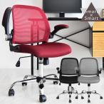 オフィスチェア オフィスチェアー メッシュ パソコンチェア 椅子 肘付 キャスター ロッキングチェア おしゃれ チェア メッシュチェア