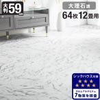 ジョイントマット 59cm 64枚 12畳 大判 大理石調 洗える 大理石 フロアマット 床暖房対応 抗菌 防臭 防音