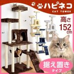 キャットタワー 置き型キャットタワー 据え置き 据え置き型 おしゃれ 猫タワー 152cm 麻紐 全面麻紐キャットタワー