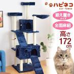 キャットタワー 172cm ネイビー 据え置き 猫タワー 置き型 爪研ぎ 麻紐 ねこ 猫 ネコ つめとぎ ハンモック キャットハウス 多頭 おしゃれ ホワイト