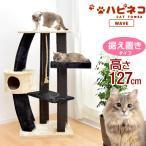 キャットタワー 127cm 据え置き 猫タワー 置き型 爪研ぎ 麻紐 ねこ 猫 ネコ つめとぎ ハンモック キャットハウス 多頭 おしゃれ 爪とぎ