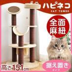 キャットタワー 全面麻紐 151cm 据え置き 猫タワー 置き型 爪研ぎ 麻紐 ねこ 猫 ネコ つめとぎ ハンモック キャットハウス 多頭 おしゃれ 爪とぎ