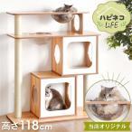 キャットタワー 据え置き型 木製 北欧風 118cm 100cm 猫タワー 麻紐支柱 爪研ぎ キャット ねこ 猫 ネコ おしゃれ かわいい ナチュラル