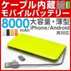 モバイルバッテリー 大容量 急速充電 軽量 スマホ 充電器
