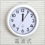 ショッピング電波時計 時計 掛け時計、壁掛け 掛時計 掛け時計 電波時計 連続秒針 スイープ 壁掛け 電波 音がしない 時計 静か 時計 壁 丸型 時計 丸時計 おしゃれ ホワイト とけい