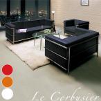 ソファ 応接ソファ 3点セット ル・コルビジェ LC2 デザイナーズ ソファー Le Corbusier 1P 2P 3P リプロダクト ジェネリック家具 応接間ソファ