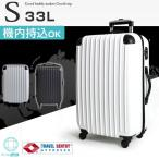 スーツケース 機内持ち込み 軽量 小型 Sサイズ キャリーケース キャリーバック 33L スーツ ケース 機内