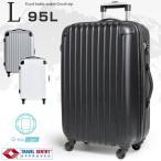 スーツケース キャリーバック Lサイズ 95L 軽量 キャリーケース