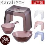 バスチェア セット 3点セット クリア 日本製 Karali カラリ お風呂 腰かけ 湯おけ 手おけ 高さ20cm お風呂いす おしゃれ 北欧 お風呂グッズ リッチェル