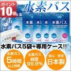 水素入浴剤 水素バス 入浴剤 水素風呂 スターターセット 水素バス5袋 専用ケース 日本製 水素水 水素 健康 美容 水素生活